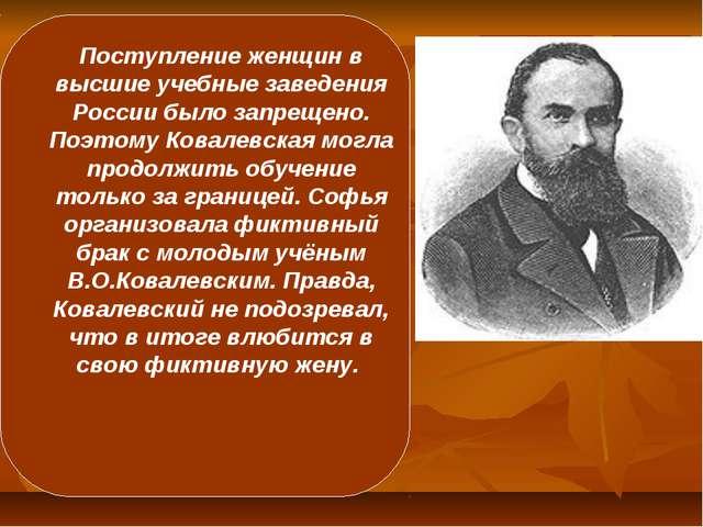 Поступление женщин в высшие учебные заведения России было запрещено. Поэтому...