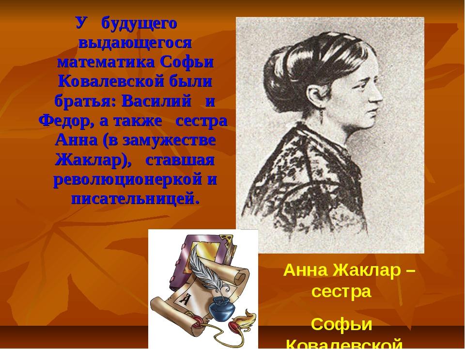 У будущего выдающегося математика Софьи Ковалевской были братья: Василий и Фе...