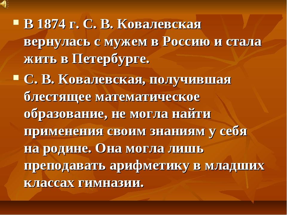 В 1874 г. С. В. Ковалевская вернулась с мужем в Россию и стала жить в Петербу...