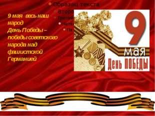 9 мая весь наш народ День Победы – победы советского народа над фашистской Г
