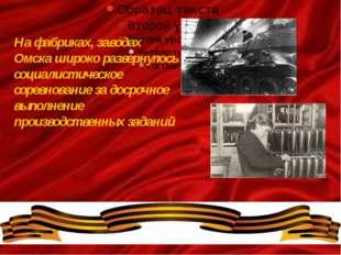 На фабриках, заводах Омска широко развернулось социалистическое соревнование