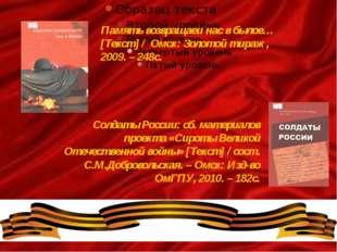 Память возвращаеи нас в былое… [Текст] / Омск: Золотой тираж, 2009. – 248с.
