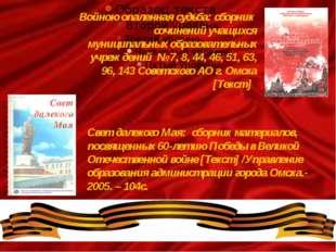Войною опаленная судьба: сборник сочинений учащихся муниципальных образовате