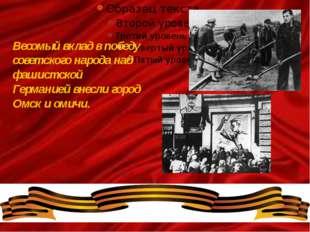 Весомый вклад в победу советского народа над фашистской Германией внесли гор