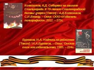 Колесников, А.Д. Сибиряки на зашите Сталинграда. К 70-летию Сталинградской б