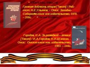 Грозная доблесть отцов [Текст] / Ред.-сост. Н.Е.Ульянов. – Омск: Западно-Сиб