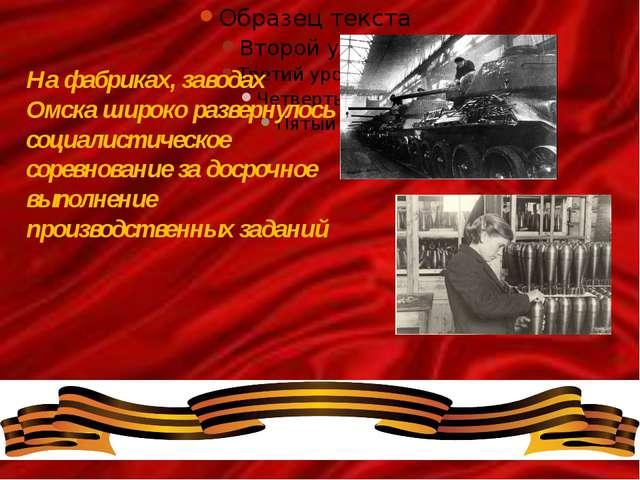 На фабриках, заводах Омска широко развернулось социалистическое соревнование...