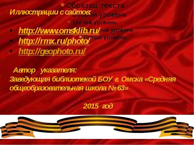 Иллюстрации с сайтов: http://www.omsklib.ru/ http://rmx.ru/photo/ http://geo...