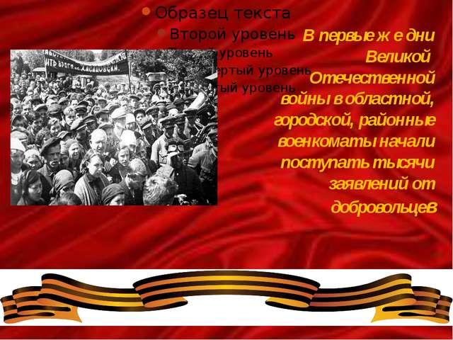 В первые же дни Великой Отечественной войны в областной, городской, районные...