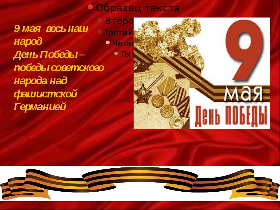 9 мая весь наш народ День Победы – победы советского народа над фашистской Г...
