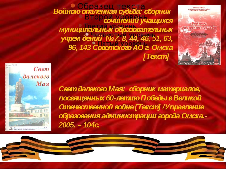 Войною опаленная судьба: сборник сочинений учащихся муниципальных образовате...