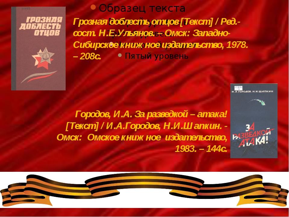 Грозная доблесть отцов [Текст] / Ред.-сост. Н.Е.Ульянов. – Омск: Западно-Сиб...