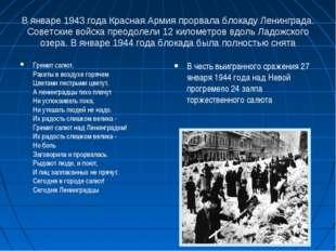 В январе 1943 года Красная Армия прорвала блокаду Ленинграда. Советские войск