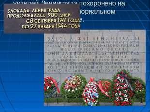Большинство умерших в блокаду жителей Ленинграда похоронено на Пискарёвском м