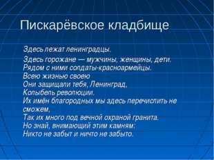 Здесь лежат ленинградцы. Здесь горожане — мужчины, женщины, дети. Рядом с ним