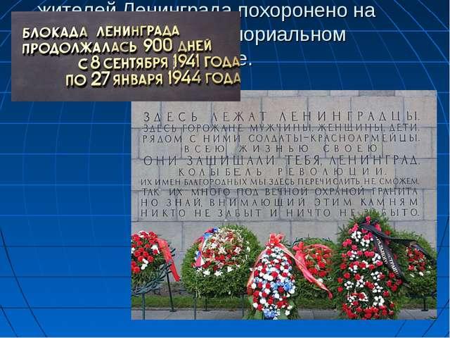 Большинство умерших в блокаду жителей Ленинграда похоронено на Пискарёвском м...