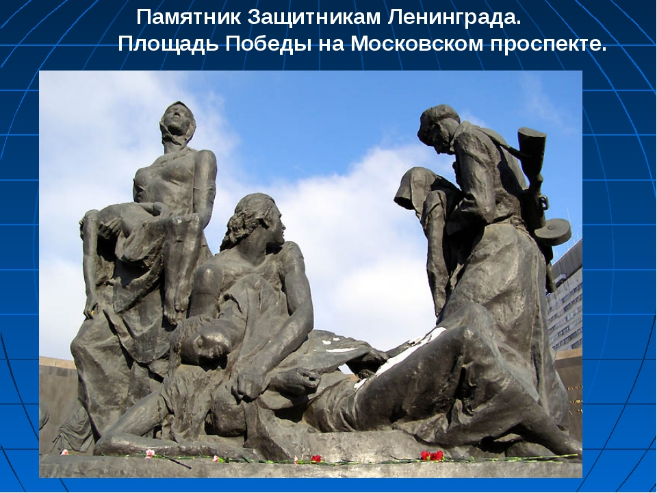 Памятник Защитникам Ленинграда. Площадь Победы на Московском проспекте.