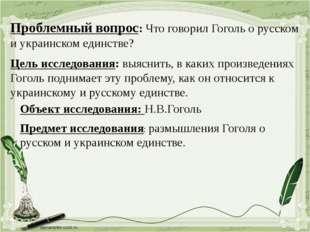 Проблемный вопрос: Что говорил Гоголь о русском и украинском единстве? Цель и