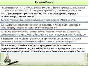 """Гоголь и Россия """"Выбранные места..."""" (""""Нужно любить Россию"""", """"Нужно проездить"""