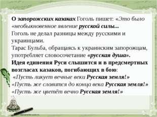 О запорожских казаках Гоголь пишет: «Это было «необыкновенное явление русской