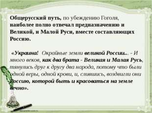Общерусский путь, по убеждению Гоголя, наиболее полно отвечал предназначению
