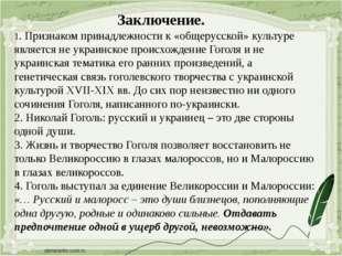 Заключение. 1. Признаком принадлежности к «общерусской» культуре является не