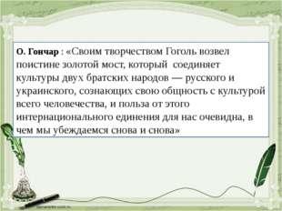 О. Гончар : «Своим творчеством Гоголь возвел поистине золотой мост, который с