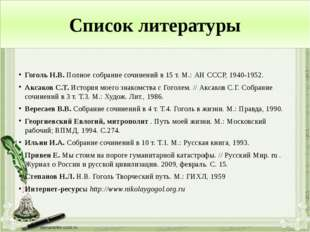 Список литературы Гоголь Н.В.Полное собрание сочинений в 15 т. М.: АН СССР,