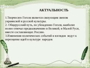 АКТУАЛЬНОСТЬ 1.Творчесвто Гоголя является связующим звеном украинской и русс