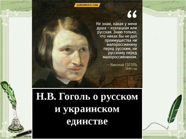 Н.В. Гоголь о русском и украинском единстве