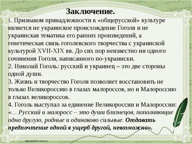 Заключение. 1. Признаком принадлежности к «общерусской» культуре является не...