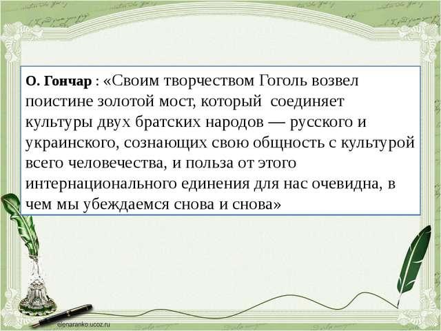 О. Гончар : «Своим творчеством Гоголь возвел поистине золотой мост, который с...