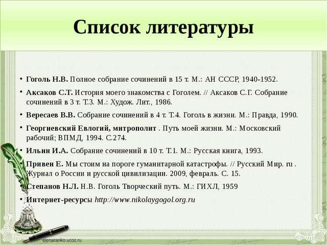 Список литературы Гоголь Н.В.Полное собрание сочинений в 15 т. М.: АН СССР,...