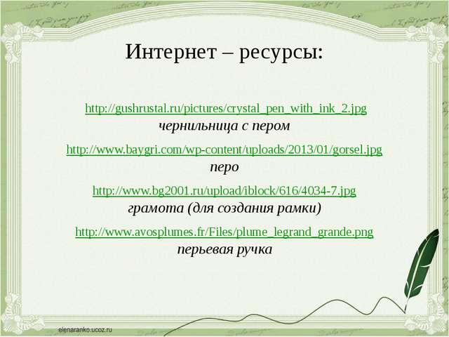 http://gushrustal.ru/pictures/crystal_pen_with_ink_2.jpg чернильница с пером...