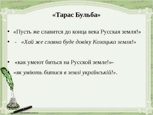 «Тарас Бульба» «Пусть же славится до конца века Русская земля!» - «Хай же сла...