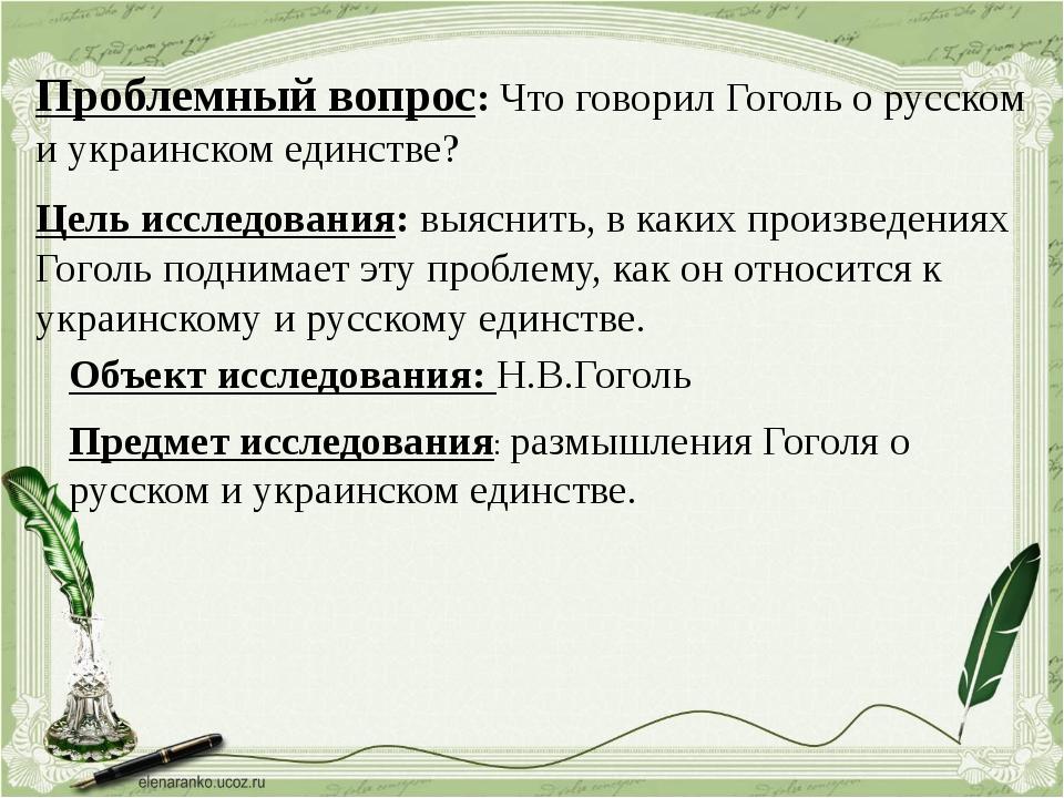 Проблемный вопрос: Что говорил Гоголь о русском и украинском единстве? Цель и...