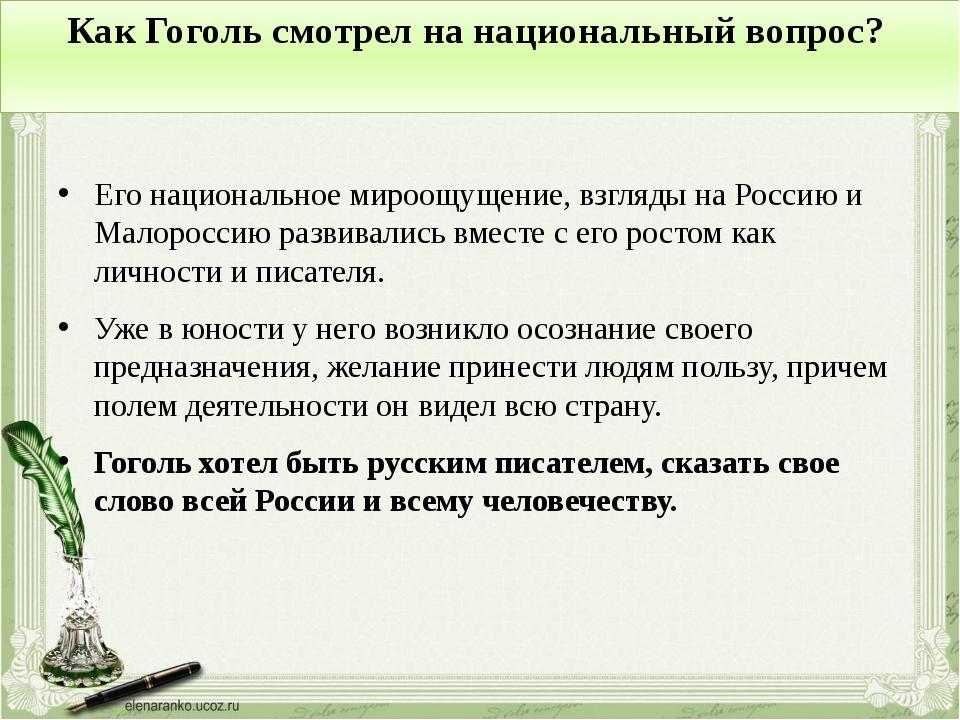 Как Гоголь смотрел на национальный вопрос? Его национальное мироощущение, взг...