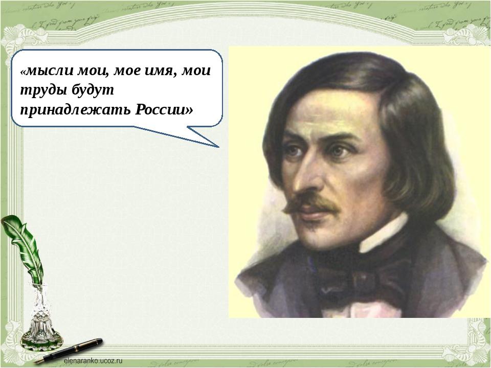 «мысли мои, мое имя, мои труды будут принадлежать России»