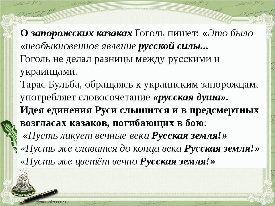 О запорожских казаках Гоголь пишет: «Это было «необыкновенное явление русской...
