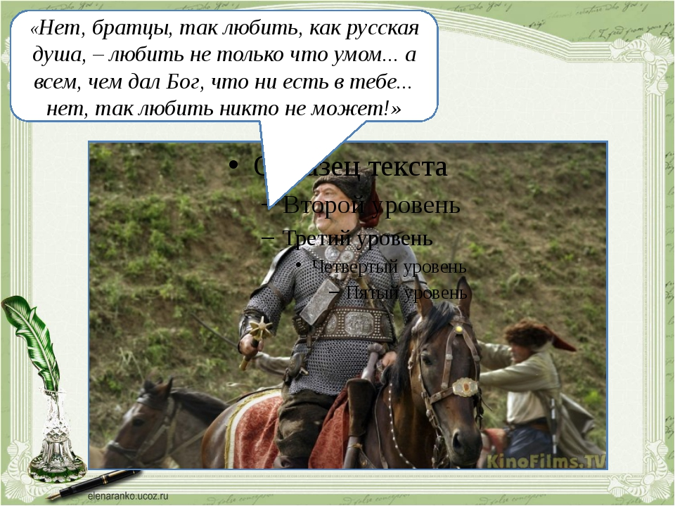 «Нет, братцы, так любить, как русская душа, – любить не только что умом... а...