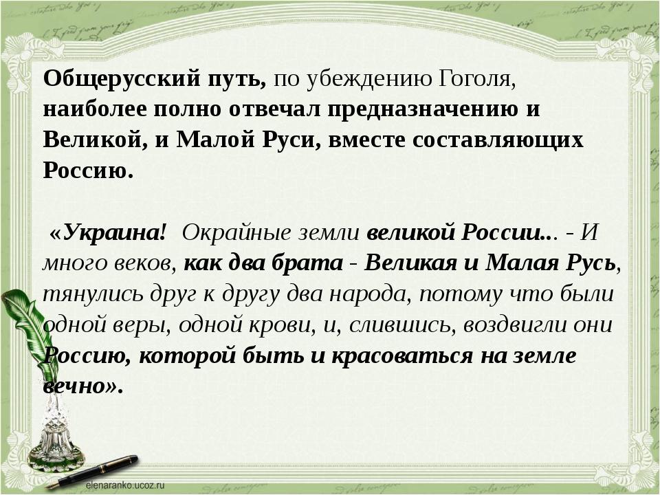 Общерусский путь, по убеждению Гоголя, наиболее полно отвечал предназначению...