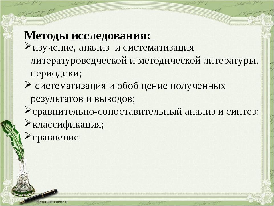 Методы исследования: изучение, анализ исистематизация литературоведческой и...