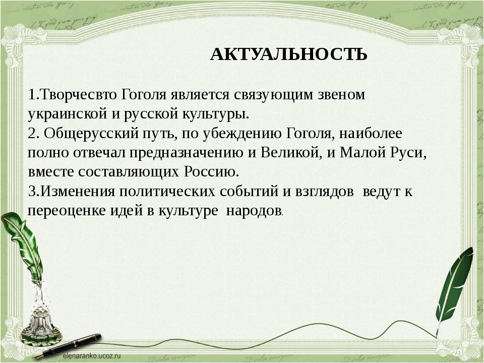 АКТУАЛЬНОСТЬ 1.Творчесвто Гоголя является связующим звеном украинской и русс...