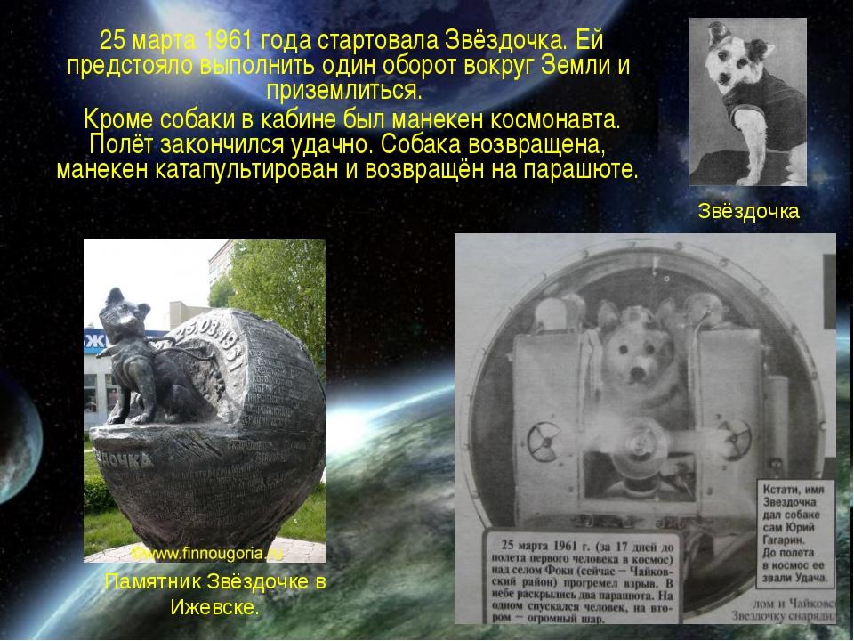 25 марта 1961 года стартовала Звёздочка. Ей предстояло выполнить один оборот...