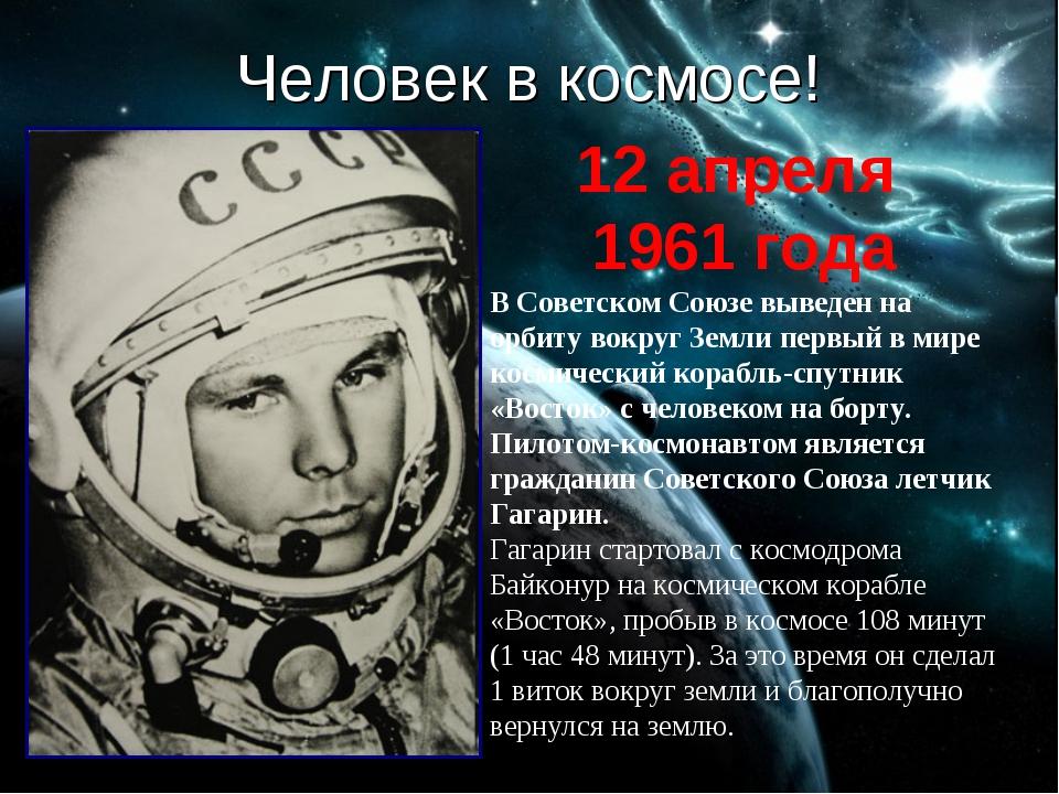 Человек в космосе! 12 апреля 1961 года В Советском Союзе выведен на орбиту во...