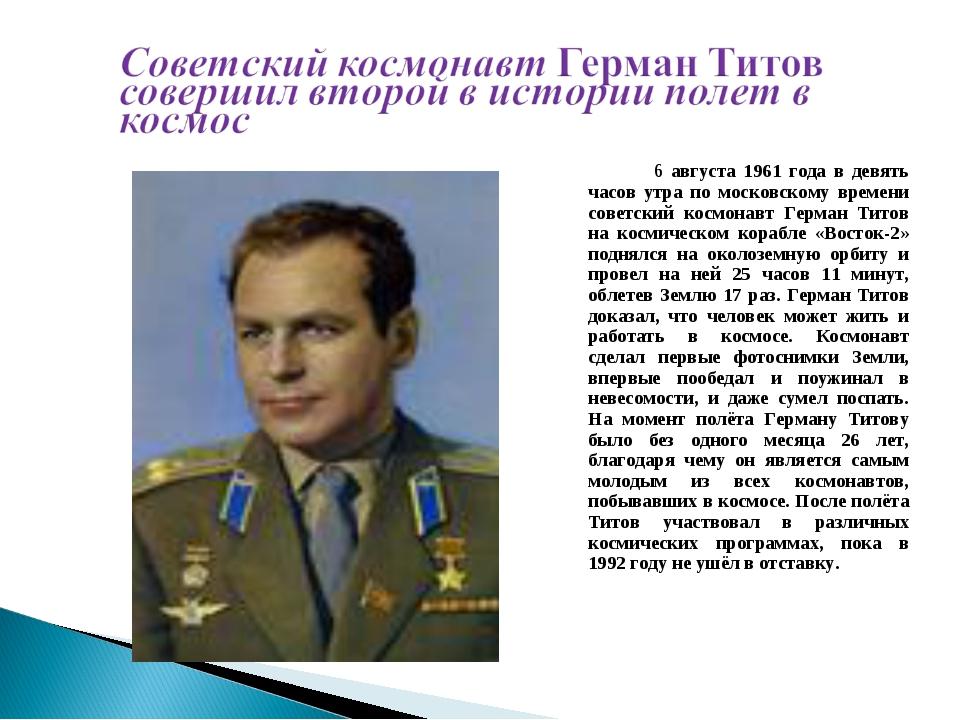 6 августа 1961 года в девять часов утра по московскому времени советский косм...