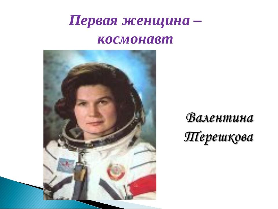 Первая женщина – космонавт