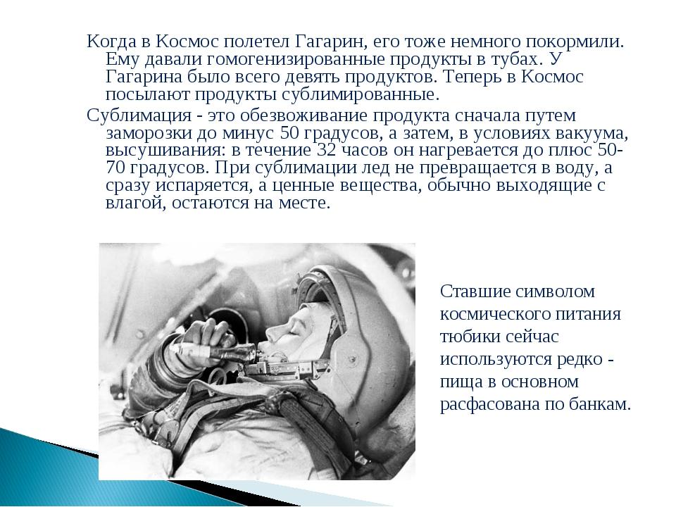 Когда в Космос полетел Гагарин, его тоже немного покормили. Ему давали гомоге...
