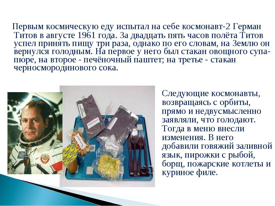Первым космическую еду испытал на себе космонавт-2 Герман Титов в августе 1...