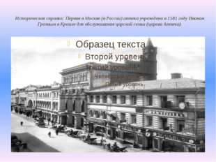 Историческая справка: Первая в Москве (в России) аптека учреждена в 1581 году